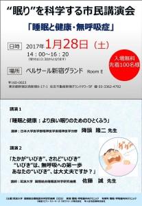 市民講演会案内チラシ(申し込み不要ver.)
